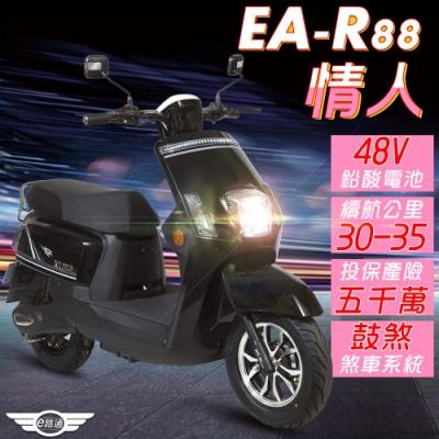 【e路通】EA-R88 情人 48V鉛酸 800W LED大燈 液晶儀表 電動車