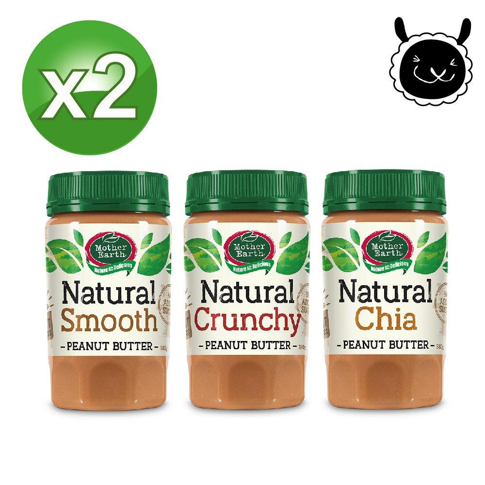 【壽滿趣】紐西蘭Mother Earth超級花生醬380g(三種口味任選2)