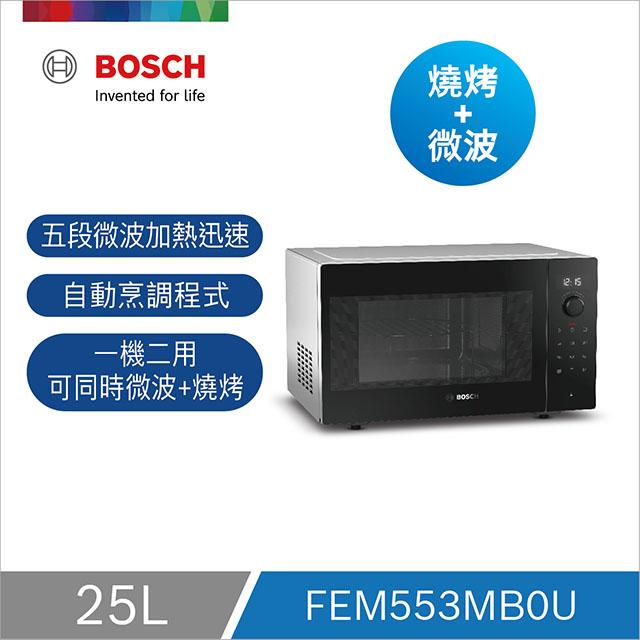 Bosch獨立式微波燒烤爐FEM553MB0U