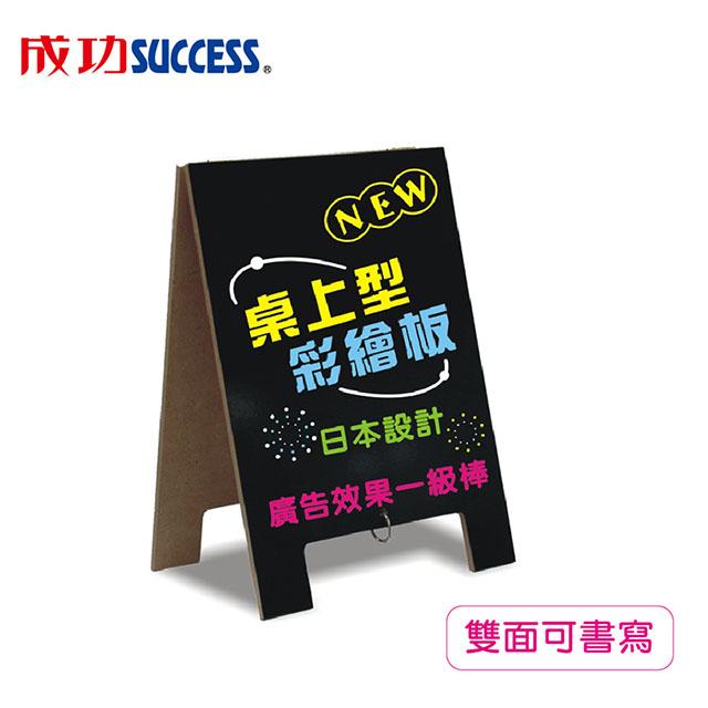 免運 成功 A4桌上型雙面彩繪板01023 (3入)