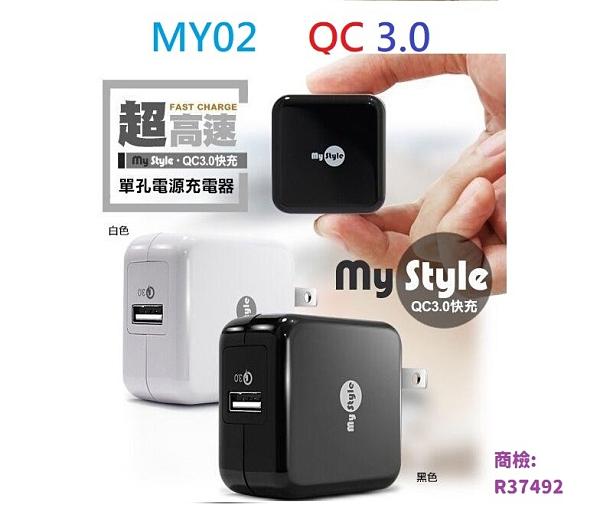 【MY02】QC3.0 9V 12V單輸出 快充頭 USB 充電器 閃充頭 Mystyle 商檢合格