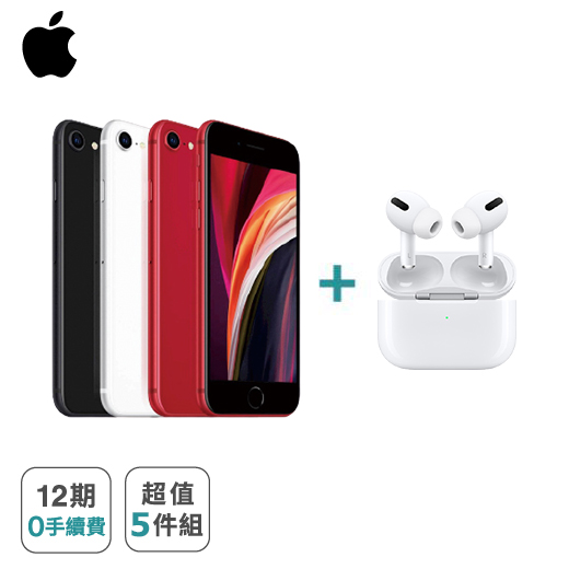 【Apple】2020 iPhone SE (256G)+ AirPods Pro ※贈5件組(保護貼、保護殼、充電線、行動電源、無線充電盤) ※加碼再贈 手機螢幕破裂保障 5000 元