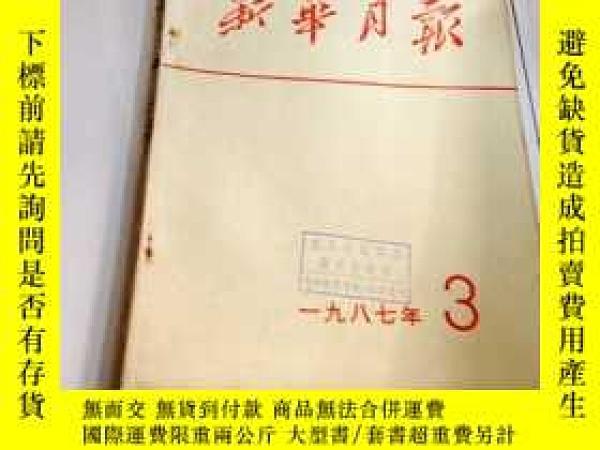 二手書博民逛書店G1090罕見新華月報1987 3(總第509期)Y259056