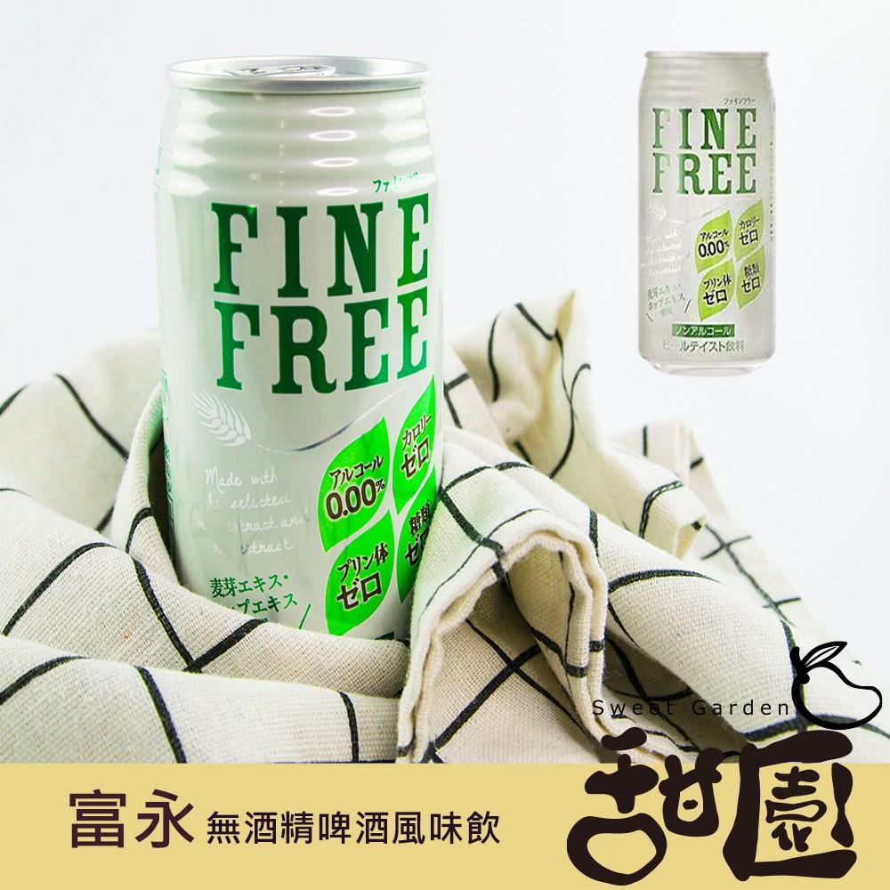 日本 富永 無酒精啤酒風味飲料(350ml) 無酒精飲料 碳酸飲料 小麥飲料 甜園小舖