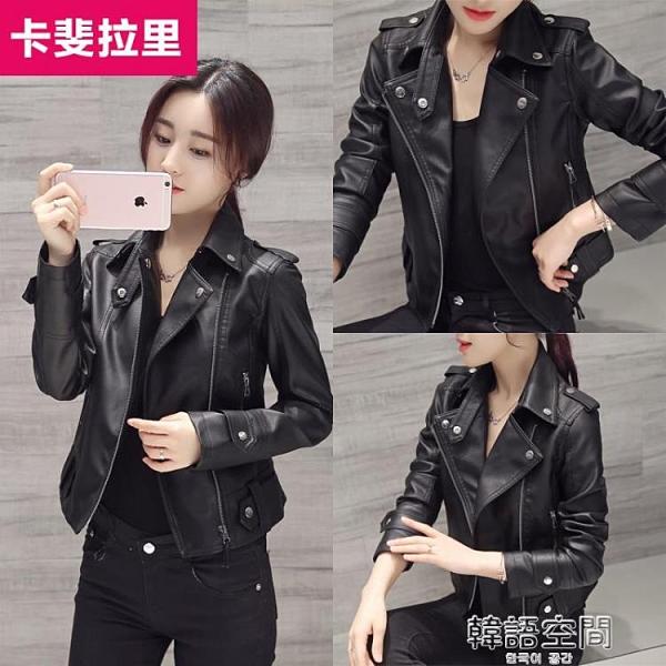 2020春秋季新款女裝pu機車皮衣女士短款韓版修身大碼外套小皮夾克