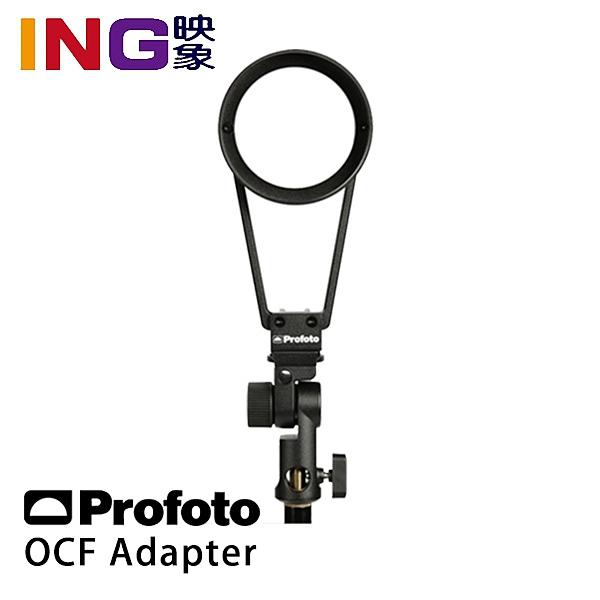 【映象攝影】Profoto OCF Adapter OCF 適配器 101130 佑晟公司貨 A1/A1X/A10 閃燈可裝塑光工具