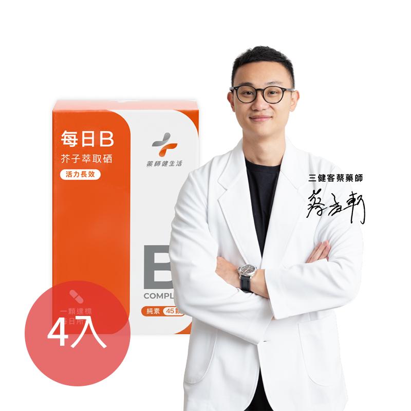 [藥師健生活] 每日B 四入組 (45顆/瓶/250g) (全素)