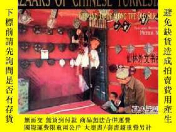 二手書博民逛書店【罕見】Bazaars of Chinese Turkestan:Life and Trade along the