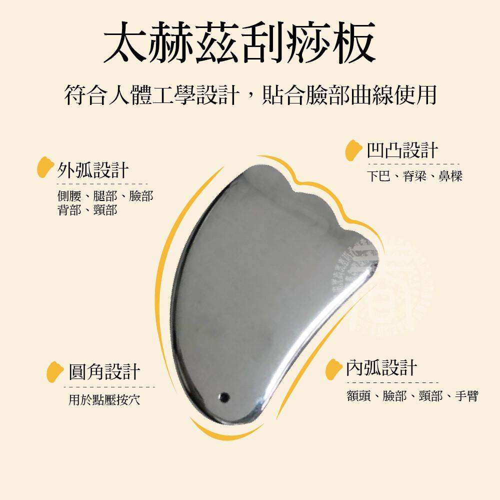 鉑麗星太赫茲石 特製款 刮痧板 1入-太赫茲 能量石提拉推扭按摩石器