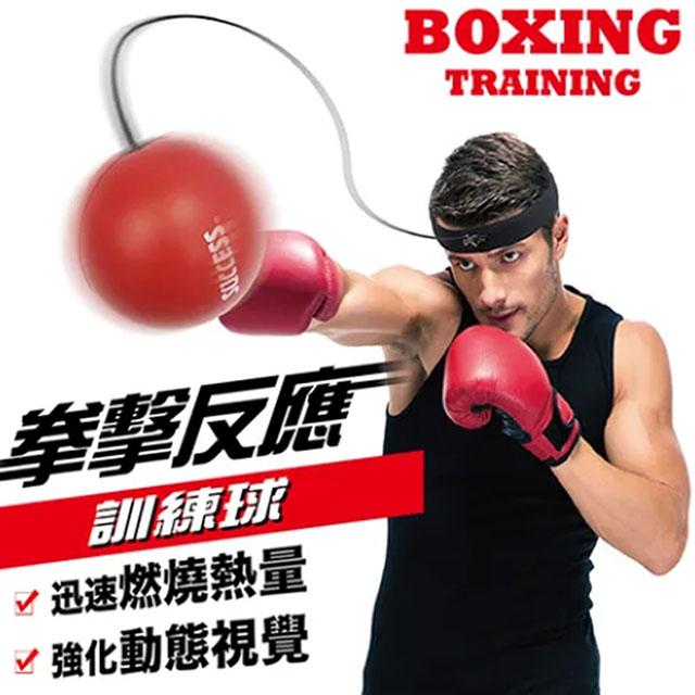 免運 成功 拳擊反應訓練球 S5227 (3入)