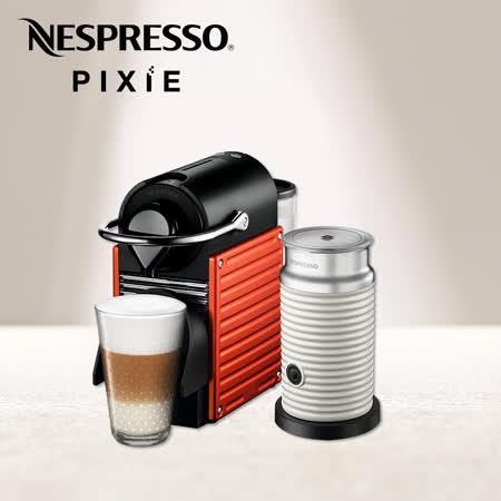 【Nespresso】膠囊咖啡機 Pixie 紅色 白色奶泡機組合