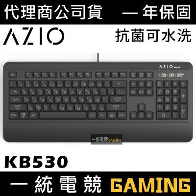 【一統電競】AZIO KB530 抗菌可水洗 薄膜式鍵盤