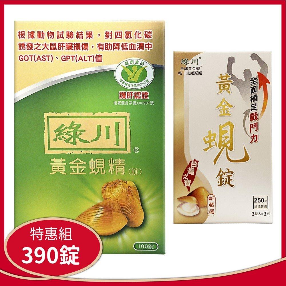綠川 黃金蜆精錠 特惠組390錠(100錠x3+9錠x10)