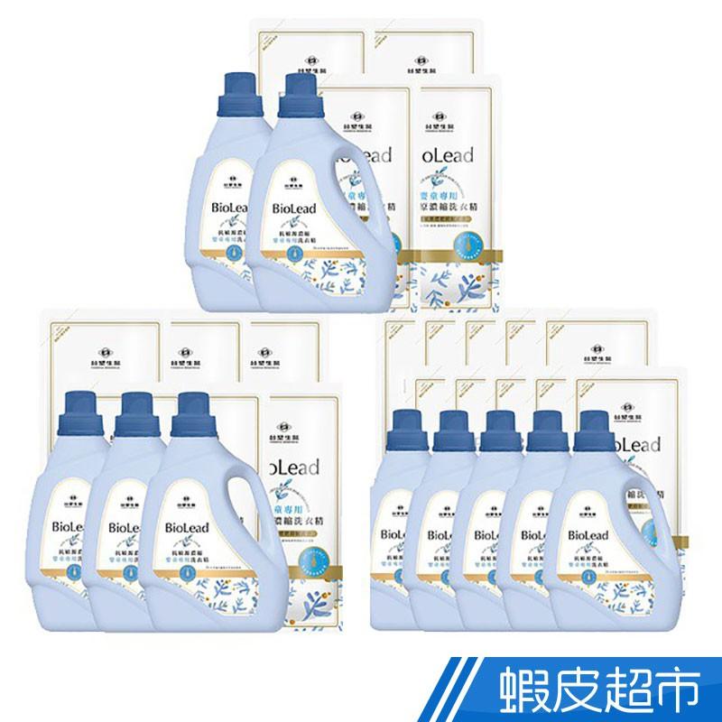 台塑生醫 BioLead抗敏原濃縮洗衣精 瓶裝1.2kg/補充包1kg 嬰幼兒衣物專用超值組 廠商直送 現貨
