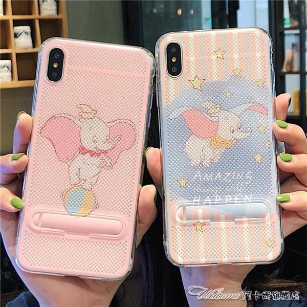 (免運)可愛小飛象散熱iPhoneX手機殼蘋果XR/8plus/7plus/xsmax支架軟殼