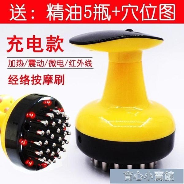 刮痧儀電動經絡刷微電加熱按摩刷五行疏通儀腿美容全身用刮痧儀器