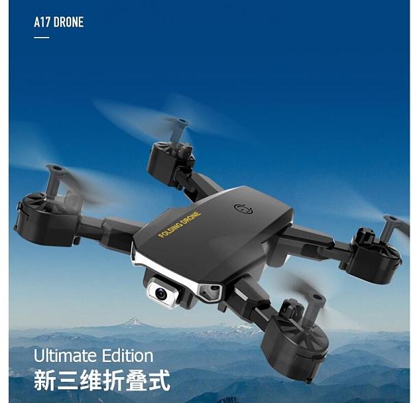 現貨快出 折疊無人機航拍高清專業飛行器長續航兒童學生遙控飛機玩具航模4Kigo