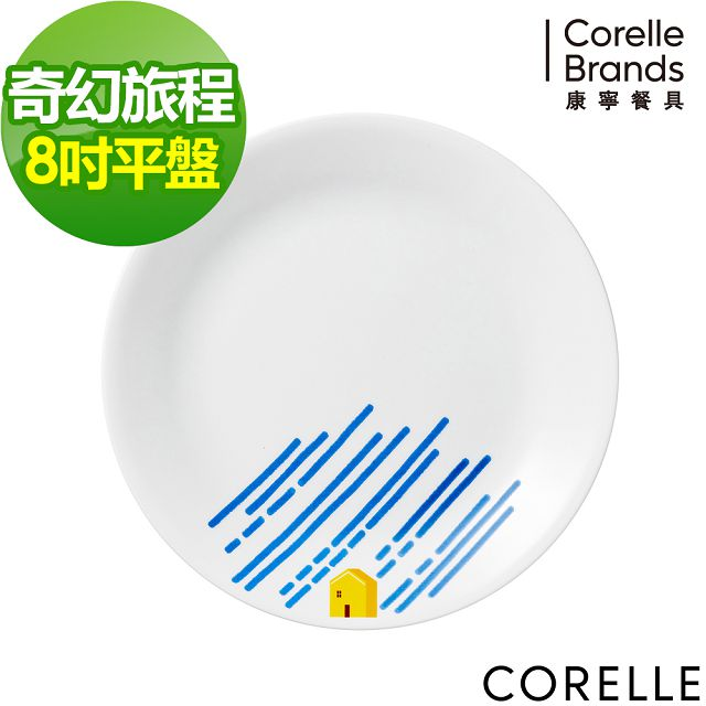 CORELLE 康寧 奇幻旅程8吋餐盤