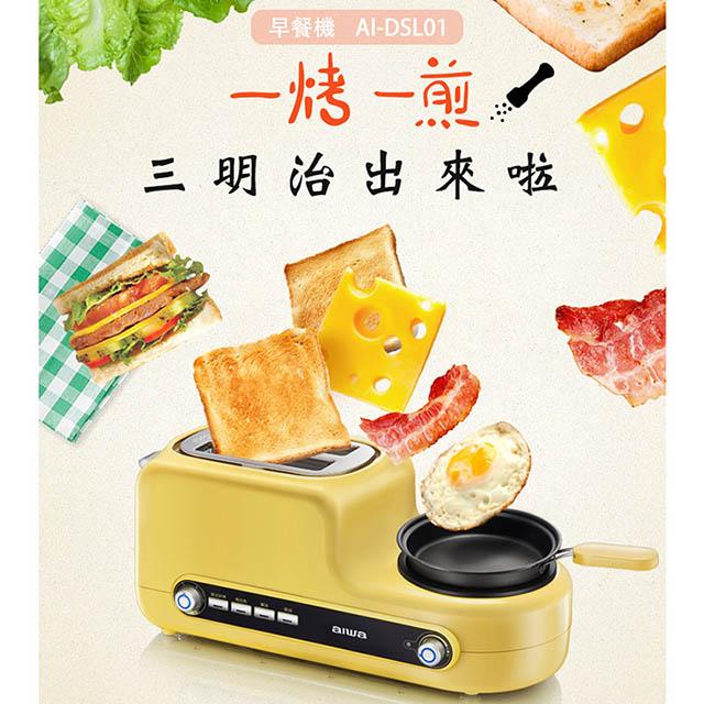 免運 AIWA愛華 多功能早餐機(烘、煎、烤、蒸、烙) AI-DSL01 【3入】