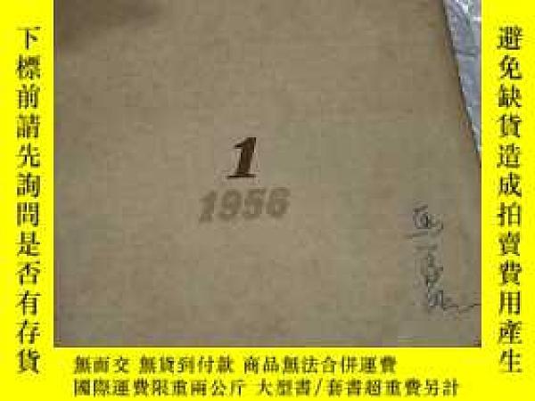二手書博民逛書店罕見中醫雜誌1956年第一期Y405841