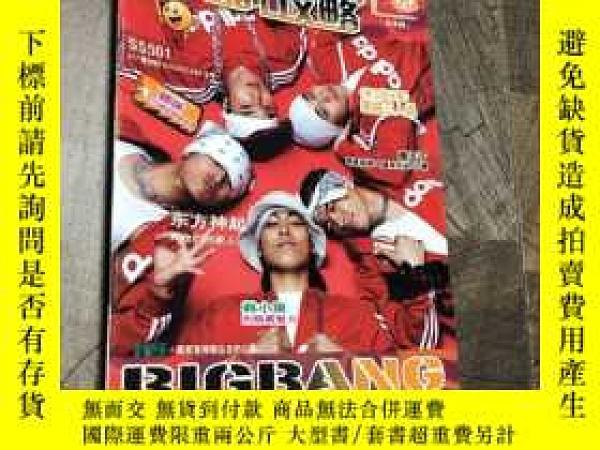 二手書博民逛書店時代影視2008年第3期罕見東方神起 尹恩惠李準基Y403679