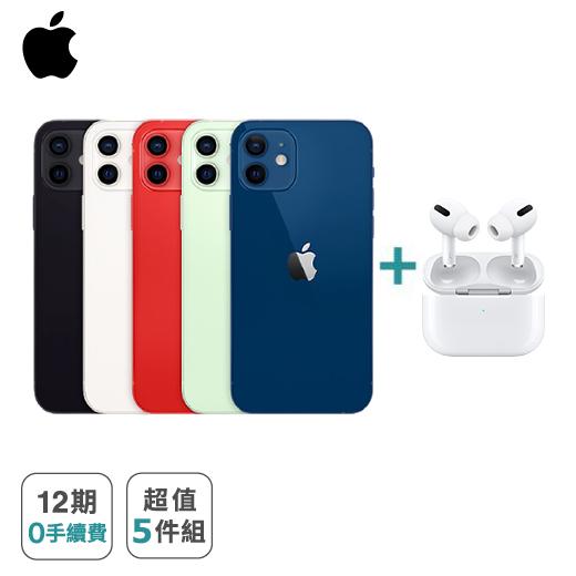 【Apple】iPhone12 (128G) + AirPods Pro ※贈5件組(保護貼、保護殼、充電線、行動電源、無線充電盤) ※加碼再贈 手機螢幕破裂保障 5000 元