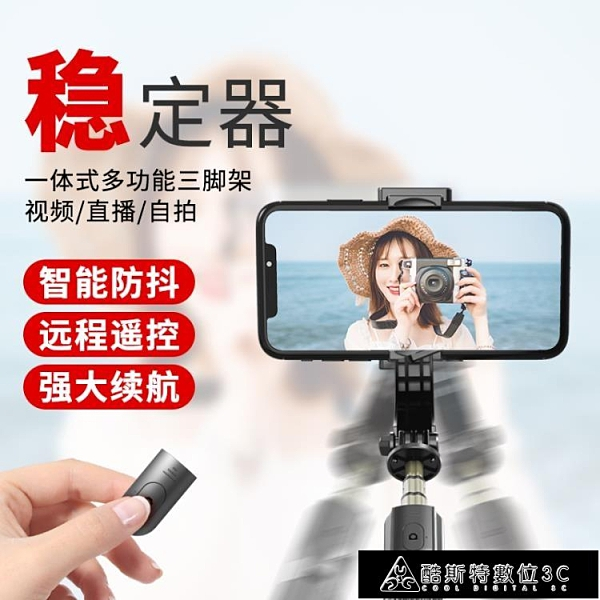 拍照穩定器 TPKI 手持云台防抖穩定器手機拍攝視頻拍照輔助神器錄像平衡桿雞頭 快速出貨 YTJ