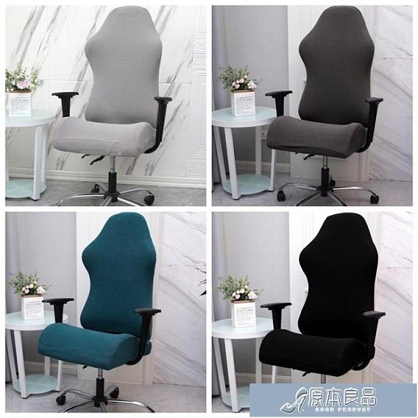 椅套丨通用電競椅子套罩電腦游戲競技坐座椅家用靠背扶手萬能老板轉椅套-N 新年特惠