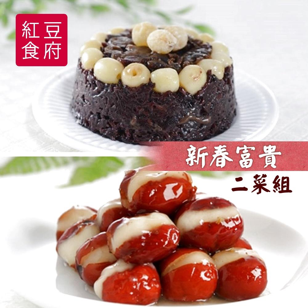 預購《紅豆食府SH》新春富貴二菜組(紫米八寶飯+心太軟)
