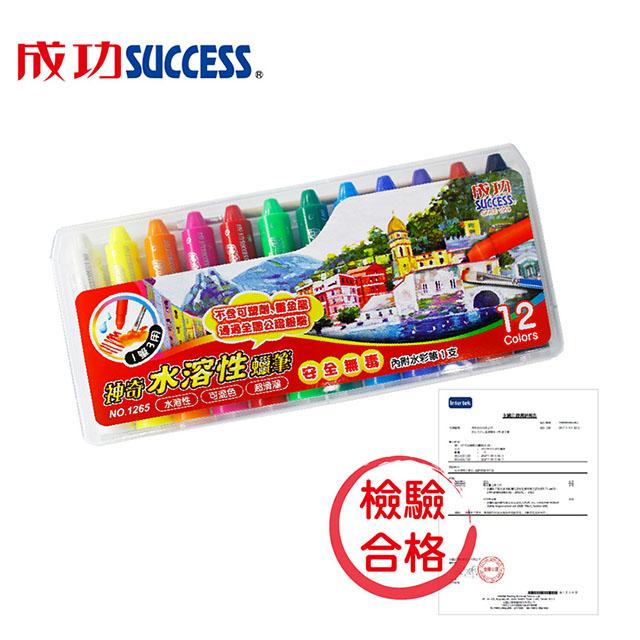 免運 成功 神奇水溶性蠟筆(12色)二入組1265