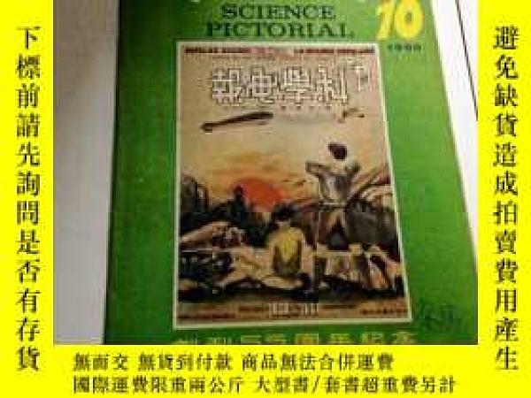 二手書博民逛書店2093罕見科學畫報1988 10Y259056