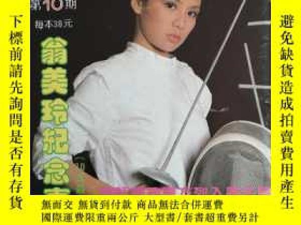 二手書博民逛書店歡樂無限雜誌翁美玲罕見彩頁Y277883 出版1982