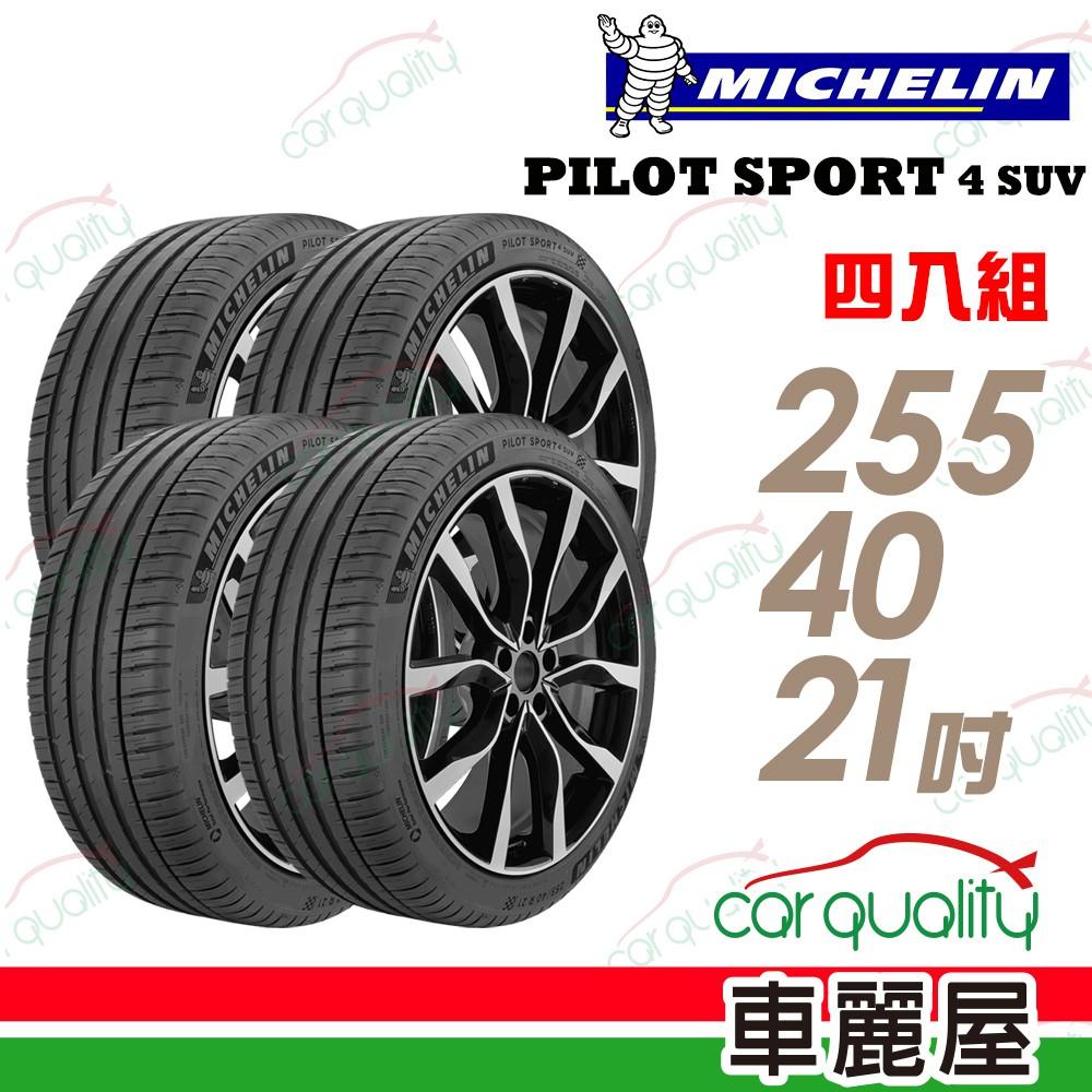 【米其林】PILOT SPORT 4 SUV P4SUV 運動性能輪胎_四入組_255/40/21