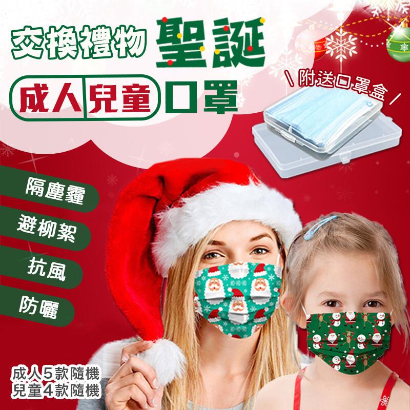 交換禮物聖誕成人兒童口罩