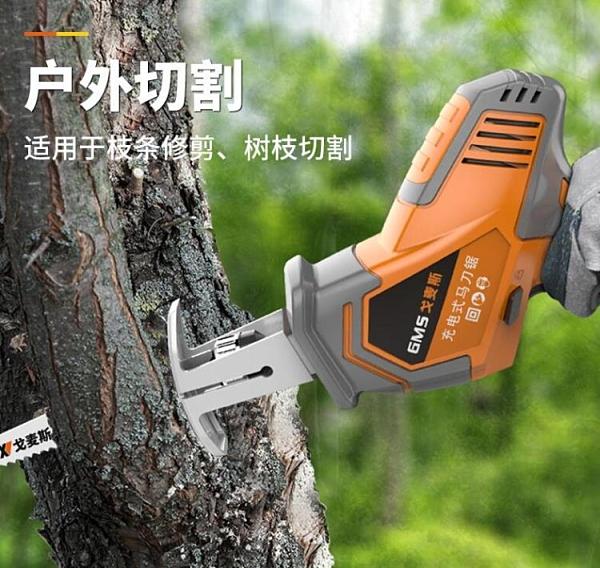 充電鋸 鋰電往復鋸充電式馬刀鋸多功能家用手持伐木切割木工手電鋸【快速出貨八折鉅惠】
