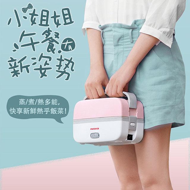 免運 AIWA愛華 方形隨身電飯盒(蒸煮、加熱、真空保鮮) AI-DFH01P 【2入】
