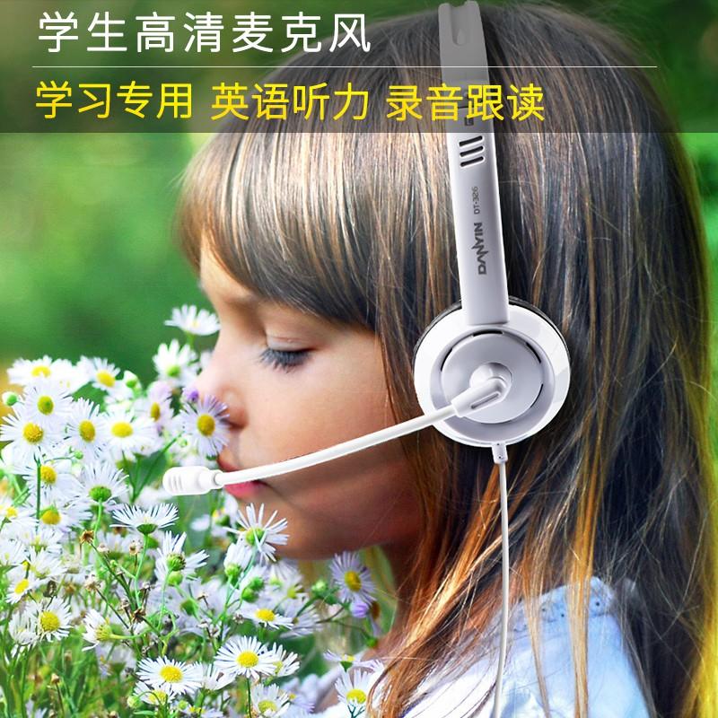 學英語專用耳機學生頭戴式臺式筆記本電腦網課學習兒童耳麥帶話筒