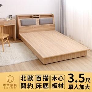 【本木】普索 北歐簡約六分木心板內縮床底-單人加大3.5尺梧桐