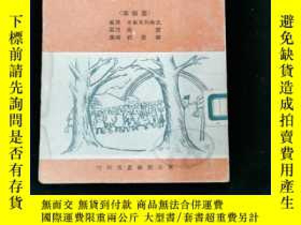 二手書博民逛書店虹罕見通俗本Y390555 瓦希列夫斯卡 東北新華書店 出版1949