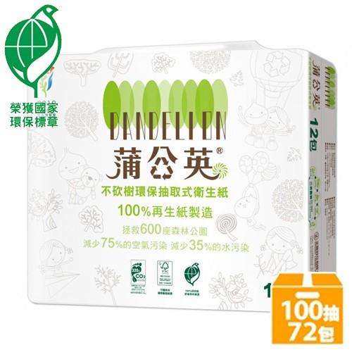 正隆-蒲公英抽取式環保衛生紙 (100抽x12包x6串/箱)(免運)