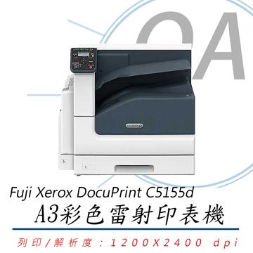 【公司貨】富士全錄 Fuji Xerox DocuPrint C5155d 彩色雷射印表機
