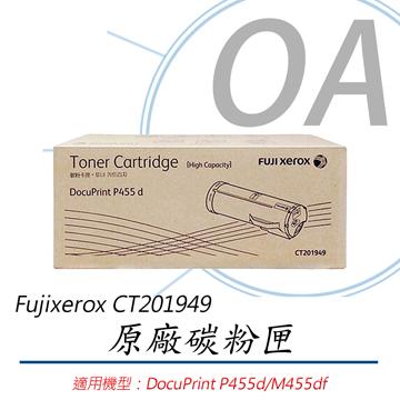 【公司貨】Fujixerox CT201949 原廠碳粉匣 (適用DocuPrint P455d/M455df) 二入組