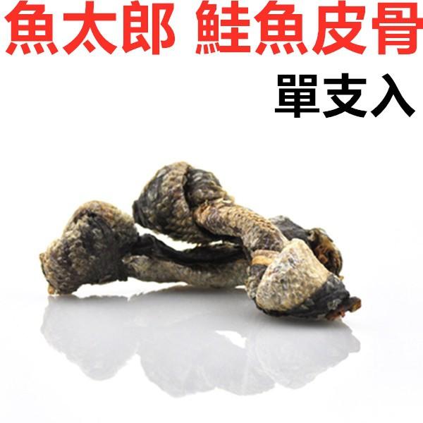 加拿大魚太郎.0320鮭魚皮骨(狗狗專用)單支入,100%野生太平洋鮭魚皮乾,絕佳口感