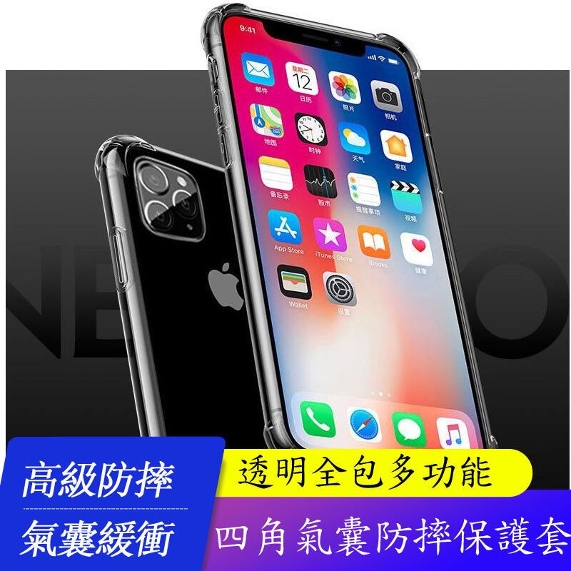 iphone12pro max手機殼四角氣囊防摔蘋果保護套 透明全包手機殼