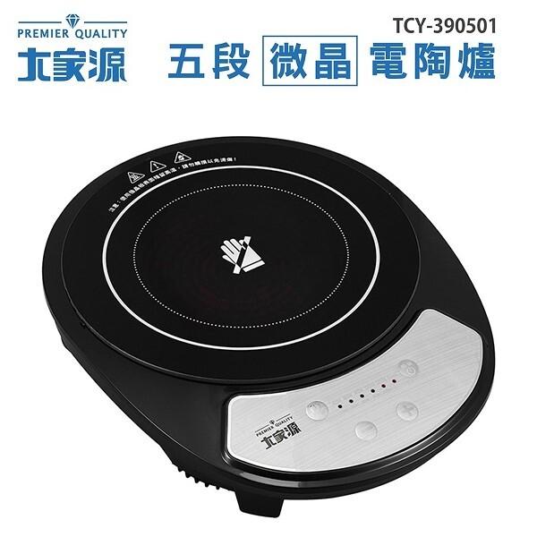 大家源 tcy-390501 五段微晶電陶爐( 不挑鍋)
