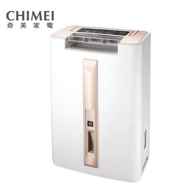 *新家電錧*【CHIMEI奇美RH-12E0RM】12公升時尚美型除濕機