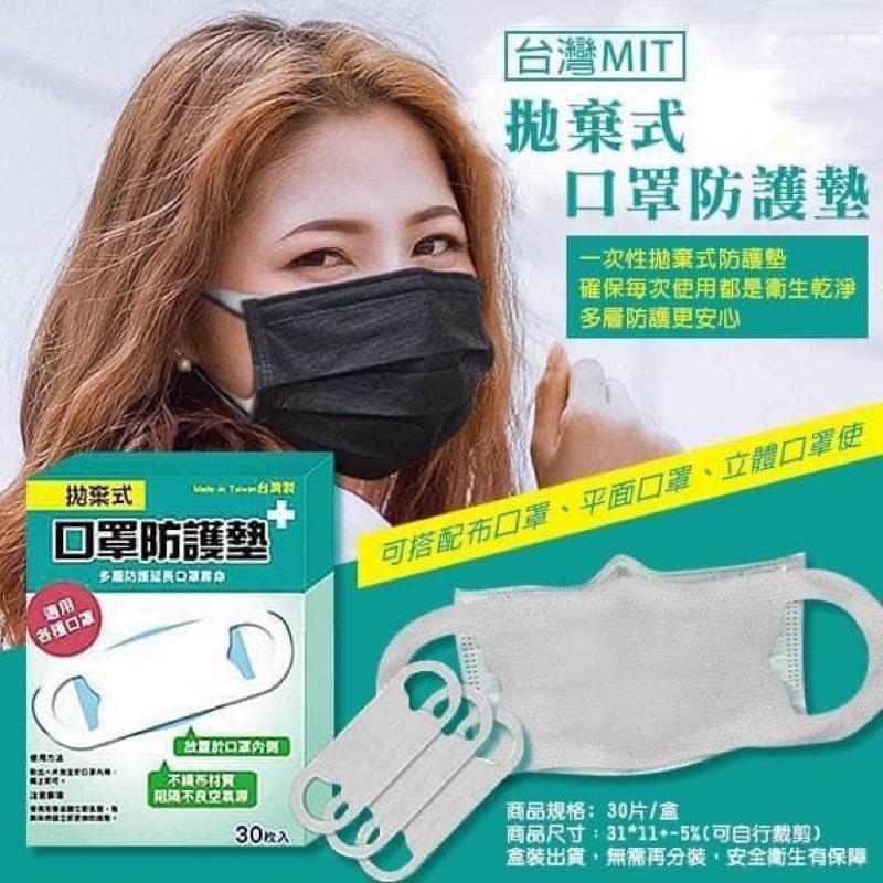 現貨出清‼️ 台灣MIT 拋棄式口罩防護墊30入