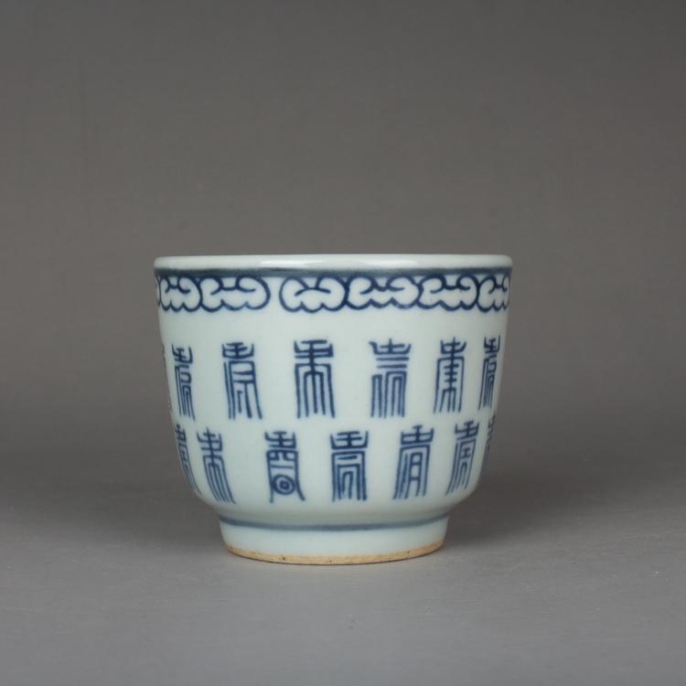 晚清民國民窯青花百壽字紋茶杯古玩古董陶瓷器仿古老貨收藏品茗杯