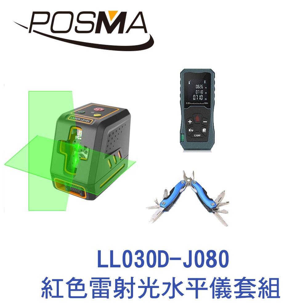 POSMA 綠光雷射水平儀套組 LL030D-J080