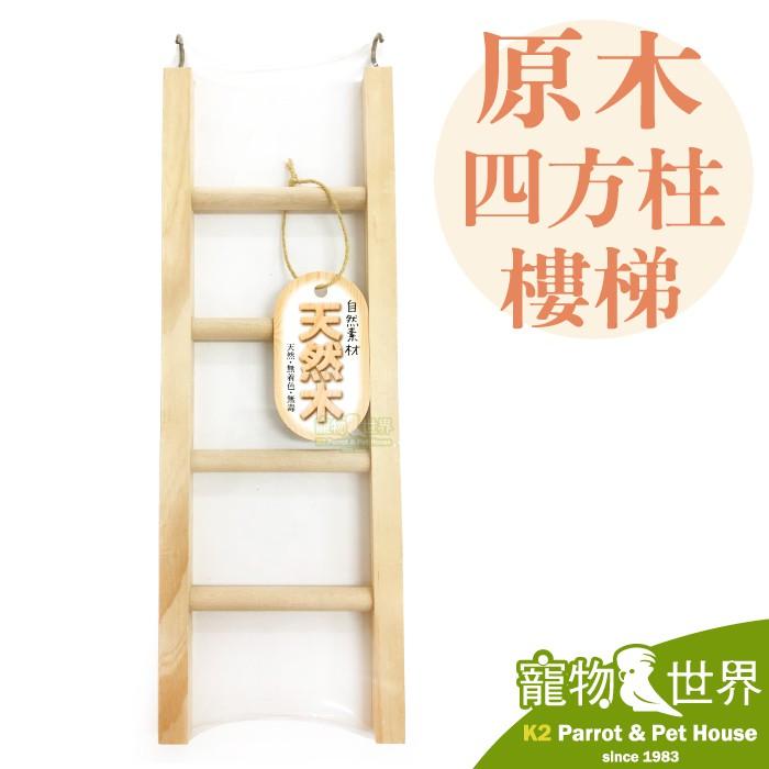 Canary 原木四方柱樓梯 中小型 原木玩具 樓梯 木梯《寵物鳥世界》GS124